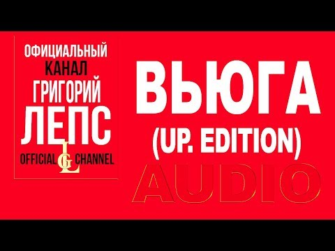 Григорий Лепс -  Вьюга. Апгрэйд #Upgrade Deluxe Edition (Альбом 2016)
