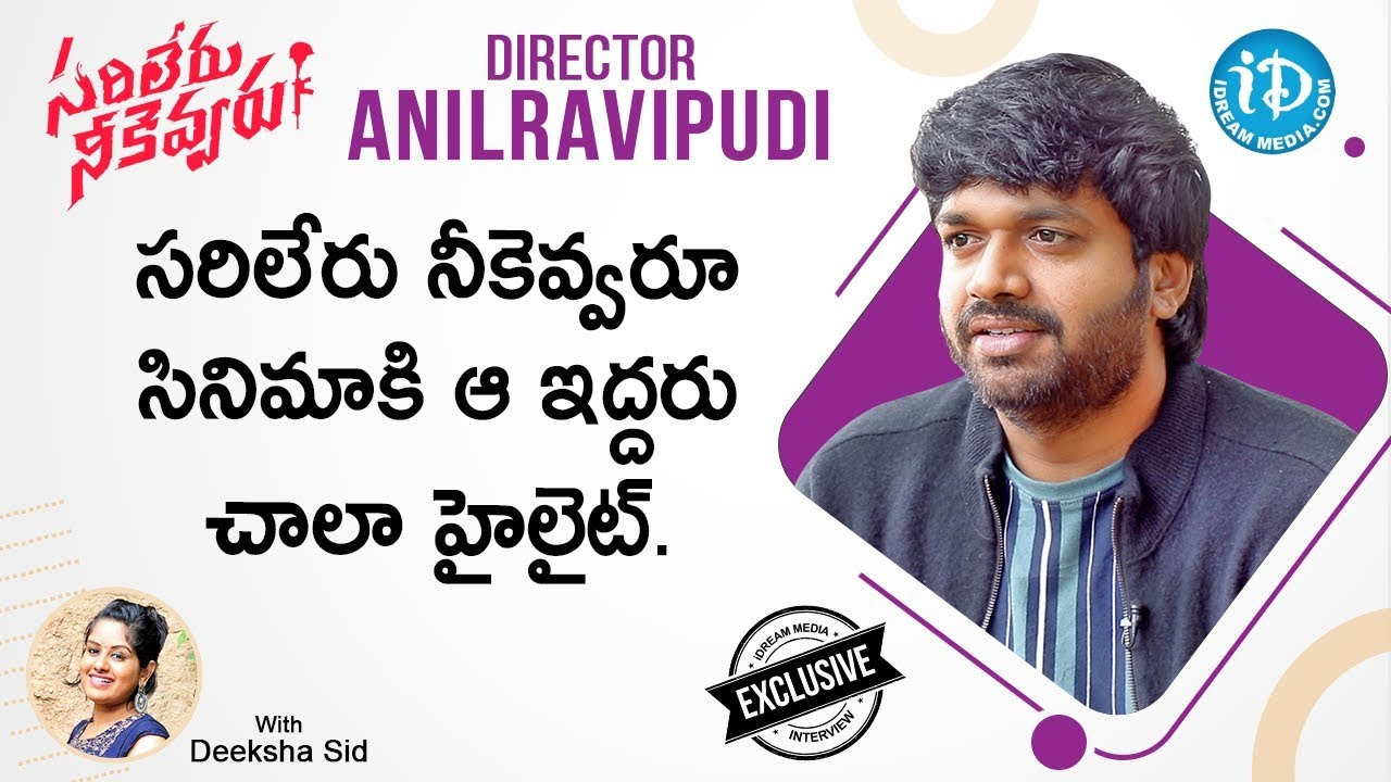 Sarileru Neekevvaru Director Anil Ravipudi Exclusive Interview