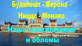 Аккорд тур: Будапешт, Верона, Ницца, Монако: отзыв о туре - ч. 1