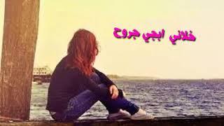 تحميل اغاني نصر البحار/واكع من الفركه/مع كلمات(تصميمي) ???????? MP3