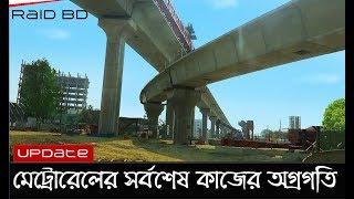 মেট্রোরেলের সর্বশেষ কাজের অগ্রগতি   Dhaka Metro Rail 2019   Raid BD