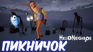 №494: ПРИВЕТ СОСЕД АЛЬФА 4 - ПИКНИЧОК(Hello Neighbor Alpha 4) видео для детей