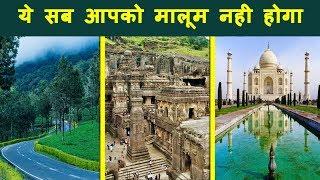Top 10 World Heritage Sites In India | भारत में विश्व विरासत स्थल
