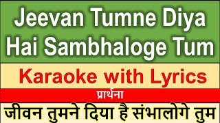 Jeevan Tumne Diya Hai Sambhaloge Tum KARAOKE with