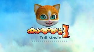 New Kathu 3full malayalam cartoon movie for children in HD