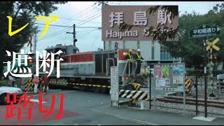 踏切レア遮断踏切横田基地貨物線拝島駅前