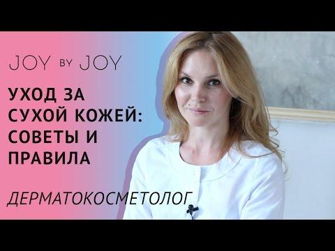 Уход за сухой кожей l Советы и правила врача-дерматокосметолога