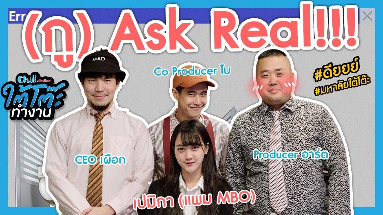 #มหาลัยใต้โต๊ะXเปมิกา (PAM MBO) (กู) Ask Real!!!