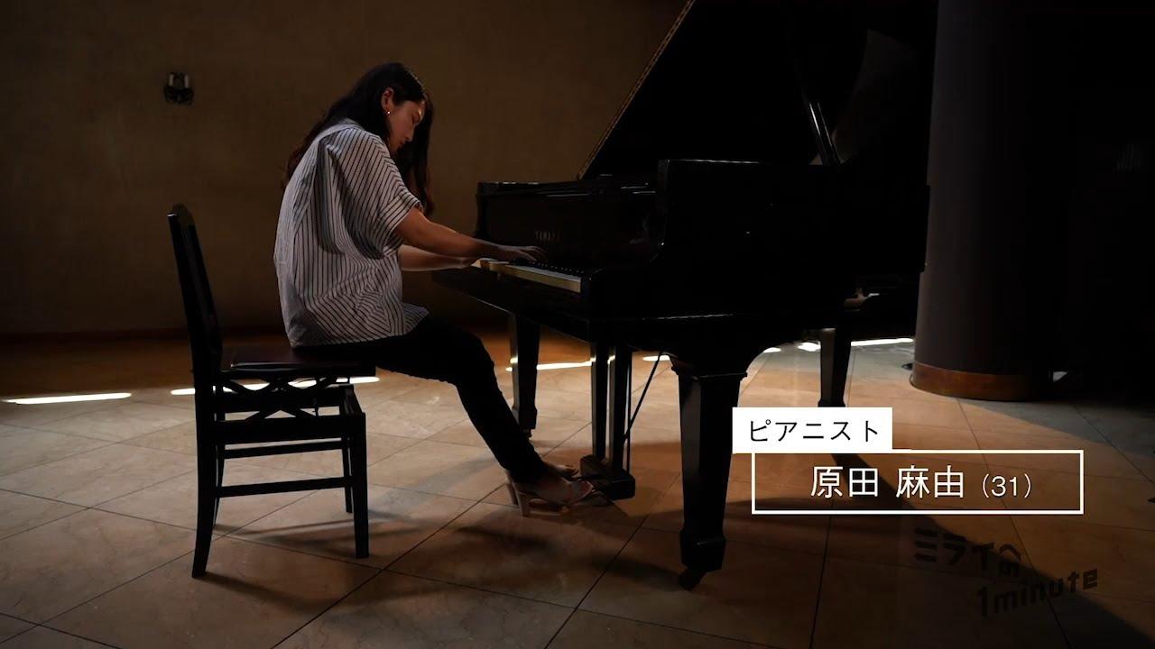 原田麻由 / ピアニスト