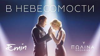 EMIN & Полина Гагарина - В невесомости