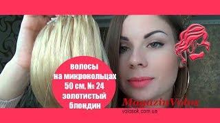 Волосы для холодного наращивания на микрокольцах 50 см №24 | ВолосОк