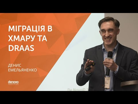Сервисы миграции и Disaster Recovery - Денис Емельяненко