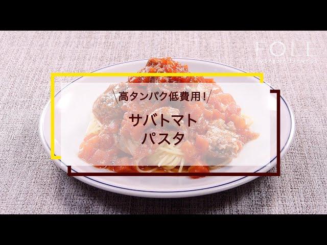 サバトマトパスタのレシピ