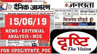 Dainik jagran analysis - JANSATTA - dristi (15 june 2019)   Current affairs   IAS   PCS