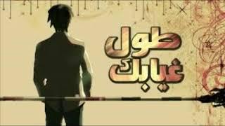 تحميل اغاني حسين عمر طول غيابك MP3