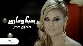 تحميل و مشاهدة Madleine Mattar Bahebak Wadari مادلين مطر - بحبك ودارى MP3