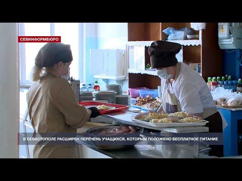 В Севастополе расширен перечень учащихся, которым положено бесплатное питание