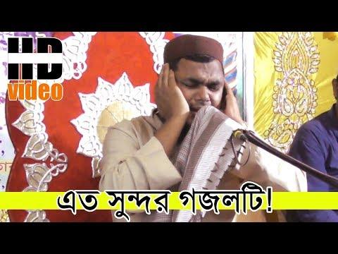 রসুল তোমায় ভালোবাসি | মাওলানা শানওয়াজ মন্ডল-এর কন্ঠে দারুন গজল | He Rasul Tomay Valobasi | New Song