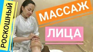 Роскошный МАССАЖ ЛИЦА от профессионала | Face massage #1