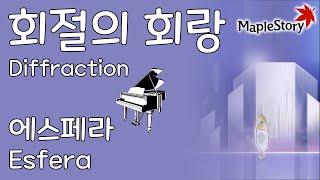 회절의 회랑: 에스페라(Diffraction: Esfera) - 메이플스토리 피아노[Maplestory Piano Cover]