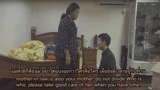 แม่สามีก็คือแม่ อย่าได้แบ่งแยกว่าใครคือใคร เมื่อยังมีเวลาอยู่กับท่าน