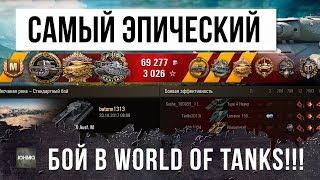САМЫЙ ЭПИЧЕСКИЙ БОЙ В WORLD OF TANKS!