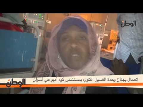 الوطن  الإهمال يجتاح وحدة الغسيل الكلوي بمستشفى كوم أمبو في أسوان