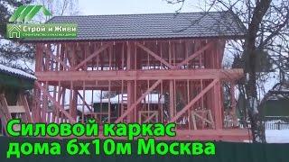Каркасный дом без отделки от компании Дом Дока - видео