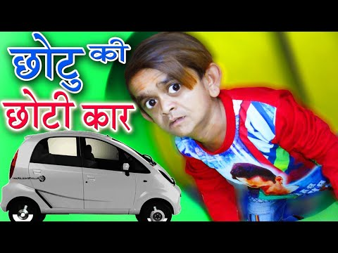 CHOTU KI nano CAR | Khandesh Hindi Comedy Video 2018 | Shafik Chotu