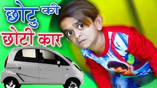 CHOTU KI NANO CAR | Khandesh Comedy 2018 | Shafik Chotu