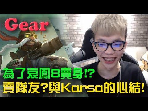 Gear 今年送菁英保險套!?
