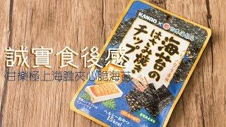 【誠實食後感】甘樂極上海膽夾心脆海苔