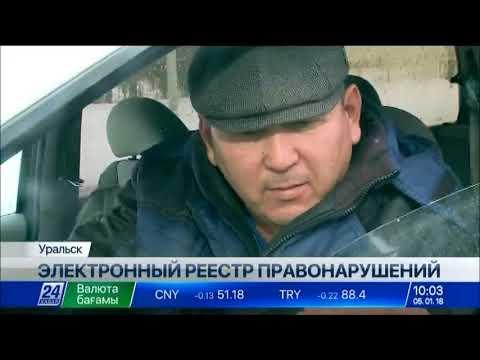 Единый реестр административных правонарушений заработал в ЗКО