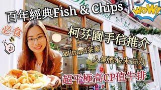 【自遊倫敦3】必食百年經典Fish & Chips 「Rock and Sole Plaice」︳柯芬園手信推介 Wittard果汁茶&超濃酒心朱古力︳超平極高CP值牛排Flat Iron