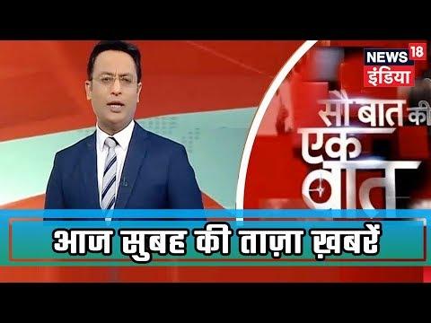 Sau Baat Ki Ek Baat | आज सुबह की बड़ी ख़बरें  | August 17, 2019 | Kishore Ajwani