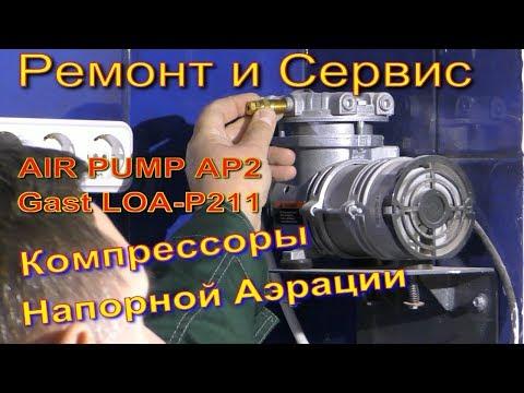 Air Pump AP2 компрессор. Ремонт и Настройка напорной аэрации