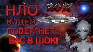 НЛО UFO 2017  ВИДЕО ПОВЕРГНЕТ ВАС В ШОК! SUPER!
