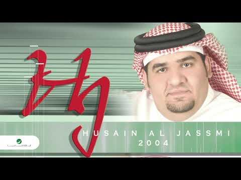 Hussain Al Jassmi … Al Shaki   حسين الجسمي … الشاكي