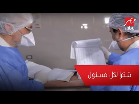 MBC توجه الشكر لأطباء مصر