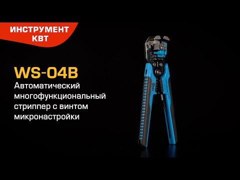 Автоматический стриппер WS-04В