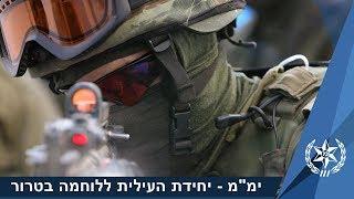 """ימ""""מ - יחידת העילית ללוחמה בטרור של משטרת ישראל-מגייסת לוחמים - מדהים"""
