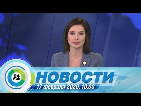Новости 10:00 от 17.02.2020