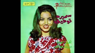 مازيكا Samira Tawfiq - Ya 'Ahl Alhuaa سميره توفيق - يا اهل الهوى تحميل MP3