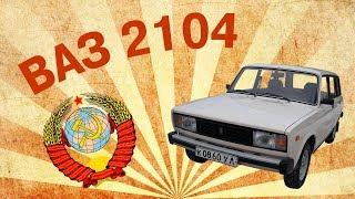 Новый ВАЗ 2104 | Спустилась с конвейера к нам в руки