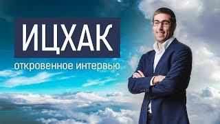 Большое интервью Ицхака Пинтосевича для FranchTv: о Кличко, Адизесе, Татунашвили и рептилоидах