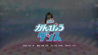 かんぴょうダンス&ソング「水口かんぴょう」【アミンチュソング】