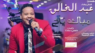 تحميل و مشاهدة عبد الخالق - مبالغة ياخ    New 2018    اغاني سودانية 2018 MP3
