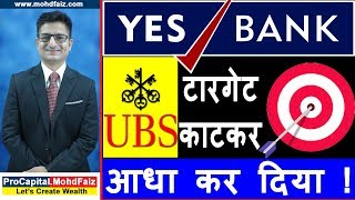 YES BANK SHARE NEWS | UBS ने टारगेट काटकर आधा कर दिया | yes bank stock news