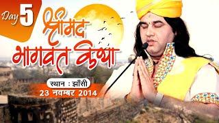 Shri Devkinandan Ji Maharaj Shrimad Bhagwat Katha Jhansi Day 05 \\ 23-11-2014