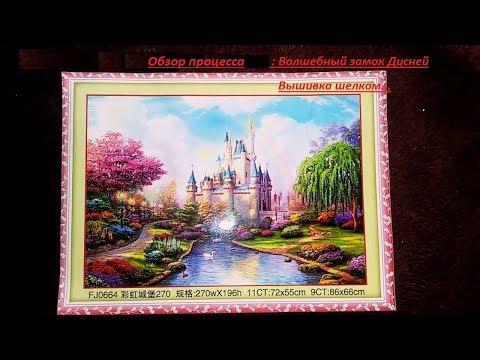 Вышивка крестом\Обзор процесса Волшебный замок\Вышивка шелком\Набор из Китая\Набор с Алиэкспресс.